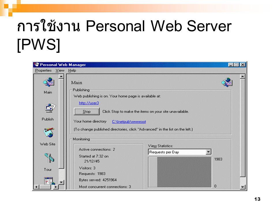 การใช้งาน Personal Web Server [PWS]